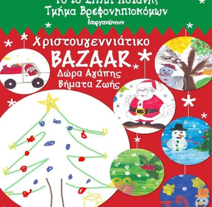 Χριστουγεννιάτικο Βazaar 2012