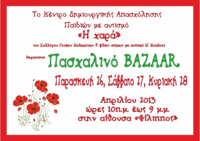 Πασχαλινό Bazaar 2013