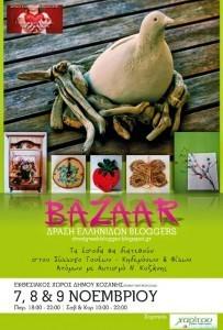 Φιλανθρωπικό Bazaar της δράσης Ελληνίδων Bloggers στην Κοζάνη
