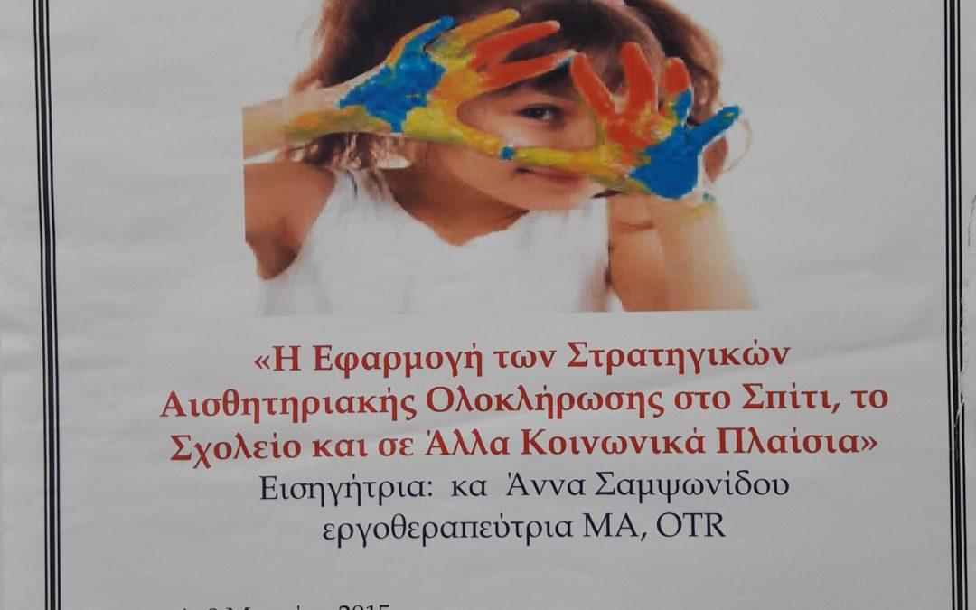 Η Εφαρμογή των Στρατηγικών Αισθητηριακής Ολοκλήρωσης στο Σπίτι, το Σχολείο και σε Άλλα Κοινωνικά Πλαίσια