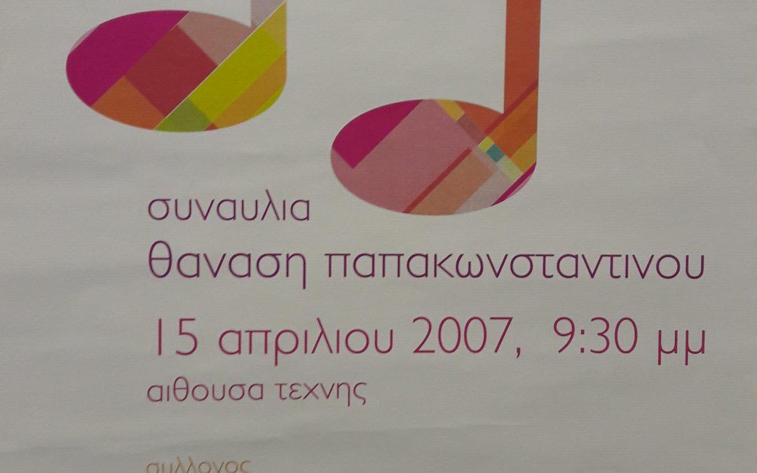 ΣΥΝΑΥΛΙΑ ΘΑΝΑΣΗ ΠΑΠΑΚΩΝΣΤΑΝΤΙΝΟΥ 15 ΑΠΡΙΛΙΟΥ 2007,9:30μμ ΑΙΘΟΥΣΑ ΤΕΧΝΗΣ